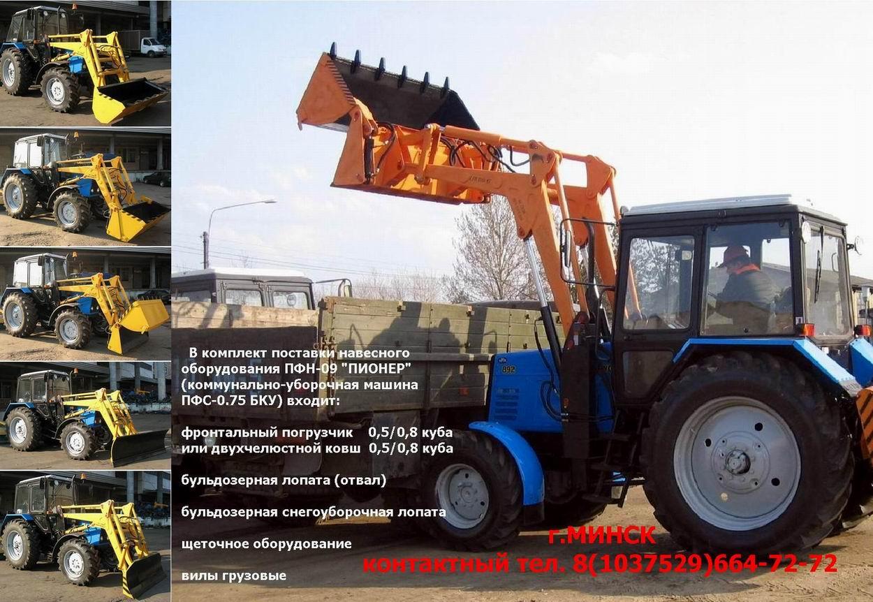 Трактор МТЗ 92П   Продажа тракторов и спецтехники