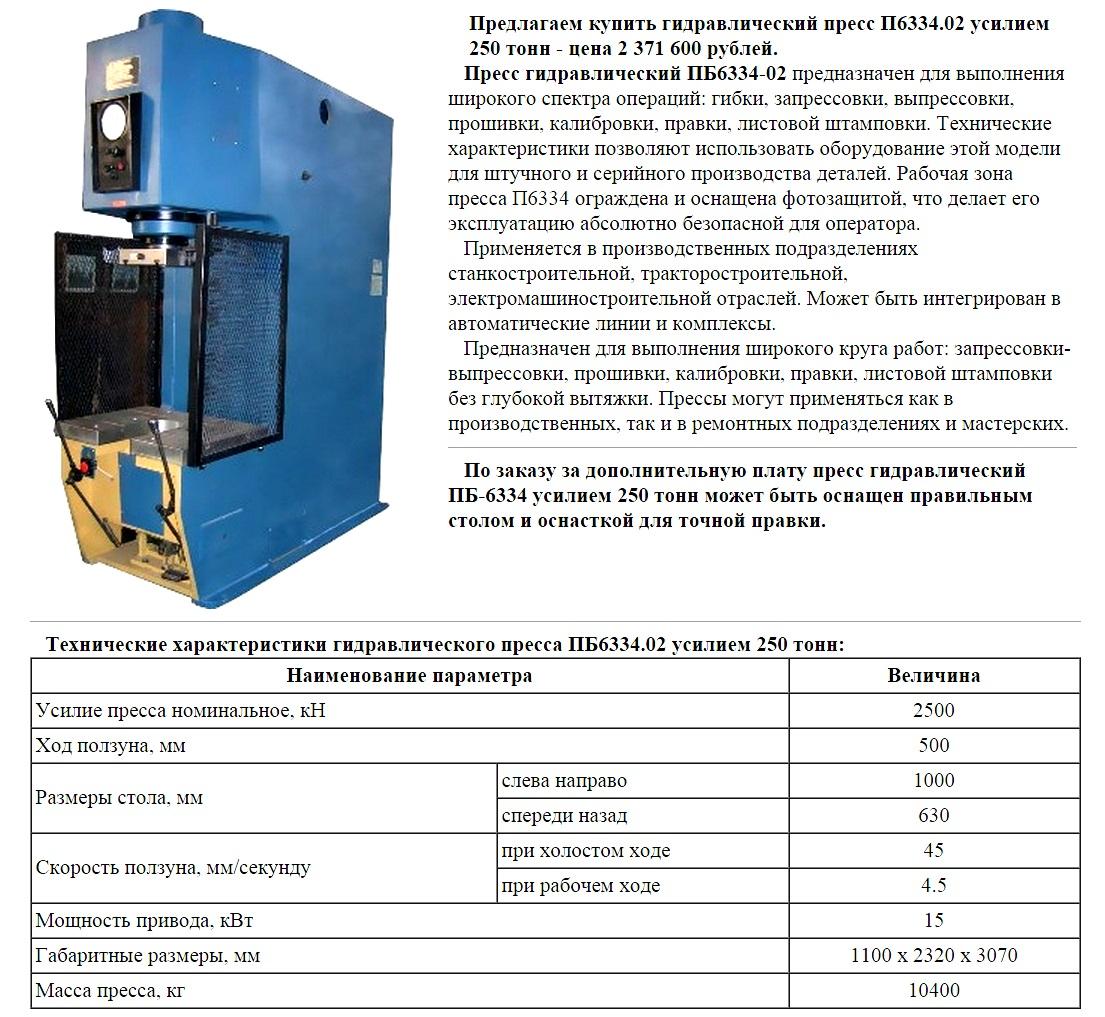 Гидравлический пресс 250 тонн схема